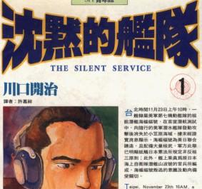 沉默的舰队 第9卷