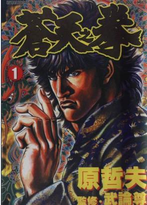 苍天之拳 第14卷