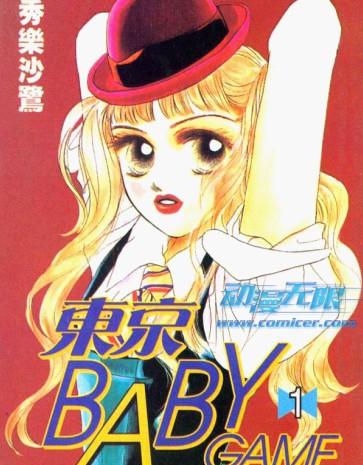 东京BabyGame漫画