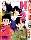 H2 第33卷