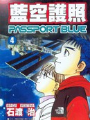 蓝空护照 第11卷