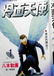 冷面天使 第1卷
