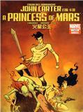约翰卡特·火星公主漫画