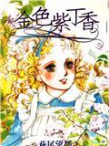 金色紫丁香漫画