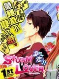 夏恋 Storm Lover 第3话