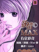 欲情(C)MAX 第4卷