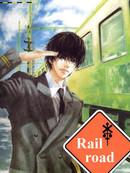铁道员漫画