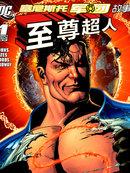 塞尼斯托军团故事-至尊超人漫画
