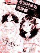原田同学与美咲酱漫画