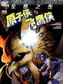 至黑之夜-原子侠与飞鹰侠漫画