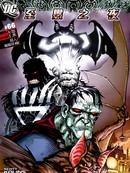 至黑之夜-超人与蝙蝠侠漫画