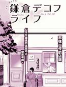 镰仓DEKOFU生活漫画