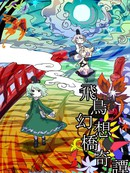 飞鸟幻想桥奇谭漫画
