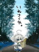 犬咲夜漫画