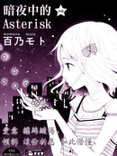 暗夜中的Asterisk 第2话