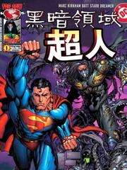 黑暗领域与超人