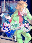 Rose Guns Days-season1漫画