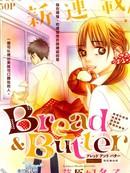 Bread&Butter 第2话