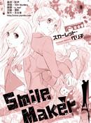 SMILE MAKER漫画