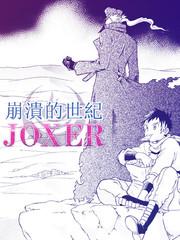 崩溃的世纪JOXER
