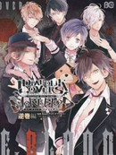 DIABOLIK LOVERS MORE,BLOOD漫画