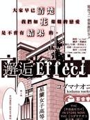 邂逅Effect漫画