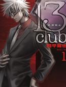 13Club战栗网站漫画