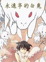 永远亭的白兔