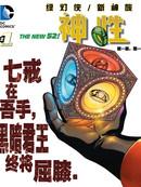 绿灯侠/新神族:神性 第1话