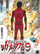 助太刀09漫画
