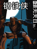 钢铁侠:暗无天日漫画