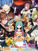 Bad∞End∞Night Insane Party漫画
