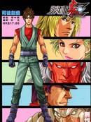 波动拳Z漫画