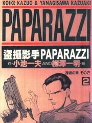 盗摄影手PAPARAZZI