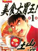 美食大胃王漫画