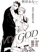 MY GOD漫画