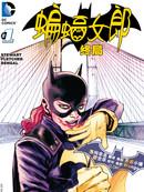 蝙蝠女郎终局漫画