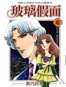 千面女郎 第37卷