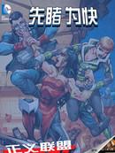 正义联盟3001漫画
