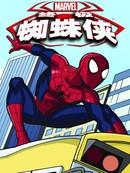 终极蜘蛛侠无限漫画 第24话