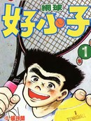 网球好小子漫画