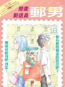 恋爱邮递员漫画
