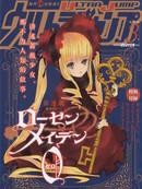 蔷薇少女Zero 第5话