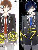Re:青春 Retry 第11话