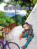 小神探系列漫画