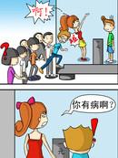 公交车日记漫画
