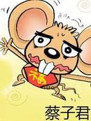 怕怕鼠漫画