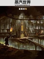 蒸汽世界Steamworld之鼠国历险