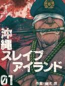 冲绳奴隶岛漫画