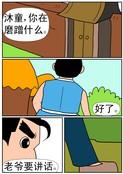 一毛不拔漫画